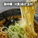 小麦の薫る本格生麺 鳥中華4食 あげ玉付ラーメン【メール便送料無料】