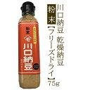 宮城県産大粒大豆使用 乾燥納豆粉末 75g