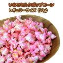 いちごミルクポップコーンレギュラーサイズ「ぽぷむねくん(いちごミルクVer.)」いちごミルク味 いち