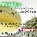 大葉茶(乾燥大葉)国産:宮城県産 10g×2袋 メール便送料...