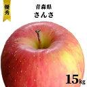 減農薬 青森県 りんご 15kg 優秀 贈答用 ギフトさんさ 葉とらず【赤りんご/林檎/リンゴ/果物/フルーツ/化学肥料不使用/15キロ/送料無料】