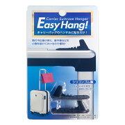 旅行用品|便利グッズ|Easy Hang! イージーハング キャリーハンガー ブラック/あす楽対応&5,980円以上送料無料
