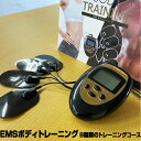 EMS パッド 腹筋 EMSボディトレーニング 8種類のトレーニングコース 【コンビニ受取対応商品】【】
