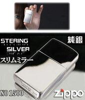 【送料無料】【zippo】【スターリングシルバー】純銀ジッポーライター1500番スリムポリッシュ加工化粧箱入りじっぽーらいたーすたーりんぐしるばー13【】