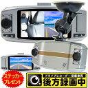 ドライブレコーダー RAMASU RA-DT500 2カメラ...