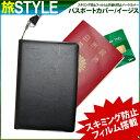 パスポートケース 航空券 通販