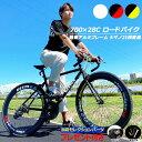 【10/20までクーポンでお得!】自転車 ロードバイク 700C 軽量 アルミフ