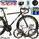 【Fashion THE SALE】自転車 ロードバイク 700C 軽量 アルミ