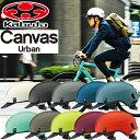 自転車 ヘルメット おしゃれ 通勤 OGK KABUTO CANVAS-URBAN(キャンバスアーバン) 大人用 M/Lサイズ JCF(公財)日本自転車競技連盟推奨