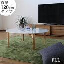 商品名| FLL 北欧 リビングテーブル 座卓 ちゃぶ台カラー| 天板 ホワイトサイズ| 幅 120cm 奥行120 高さ36cm生産国| 国産 日本製 円卓主素材| MDFボード メラミン化粧シンプル 北欧 ローテーブル 白 テーブル お絵描きテーブル 直径120cm