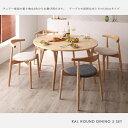 【商品名】 RAL ダイニング 5点 セット【サイズ】 ラウンドテーブル 直径120 高さ70 cm【カラー】 タモ突板 天然木 タモ 無垢材ダイニングテーブル ダイニングチェア 食卓 木製シンプル 北欧 カフェダイニング 130 110 椅子 チェア 食卓椅子