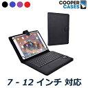タブレット ケース キーボード 7インチ 8インチ 9インチ 9.7 10インチ 10.1 11インチ 12インチ ワイヤレス Bluetooth シンプル おしゃれ カバー iPad zenpad mediapad galaxy experia arrows Cooper Cases ブランド Infinite Executive
