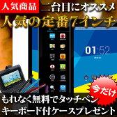 【7インチ 7型】【人気商品】原道N70双撃S→四核にモデルチェンジ 8GB Android4.4 アンドロイドタブレット pad タブレット nexus7と同サイズ 【タブレット PC 本体】