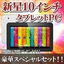 10.1インチ タブレットPC【bluetooth搭載】TAB GA10H新モデルG101(クアッドコアにスペックUP) かつてない10インチ【android ...