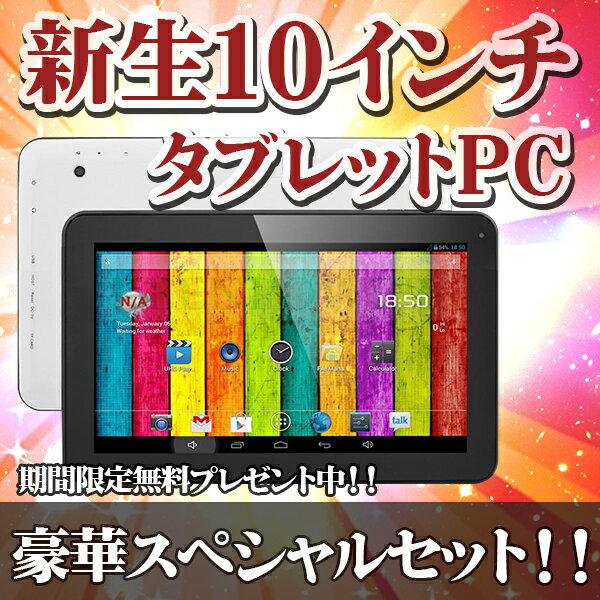 10.1インチ タブレットPC【bluetooth搭載】TAB GA10H新モデルG101(クアッドコアにスペックUP) かつてない10インチ【android tablet/アンドロイドタブレット PC 本体】