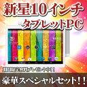 10.1インチ タブレットPC【bluetooth搭載】大幅マイナーチェンジ TAB G101 An