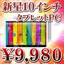 【店内ポイント2倍!!】10.1インチ タブレットPC【bluetooth搭載】大幅マイナーチェンジ