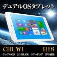 【8インチ 8型】デュアルOS デュアルブート CHUWI Hi8 DualOS(WIN10) Intel クアッドコア IPS液晶【Androidタブレット PC 本体 パソコン windowsタブレット ウインドウズ】