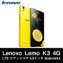 【全品ポイント5倍!!】5インチ スマホ Lenovo Lemo K3 4G LTE クアッドコア 5.0インチ Android4.4 イエロー【0824楽天カード分割】【2016/10/20(木)20:00〜10/24(月)09:59 ID745138】