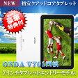 【7インチ 7型】【格安タブレット】ONDA v701四核 8GB Android4.4 アンドロイドタブレット pad タブレット nexus7と同サイズ 【タブレット PC 本体 おもちゃ】