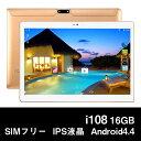 【10インチ 10型】TABi108 16GB SIMフリー IPS液晶 Android5.1 ゴールド 4G LTEモデル【android tablet/タブレット PC 本体】