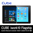 【10.1インチ 10.1型】CUBE iwork10 Flagship DualOS Windows10 Android5.1 64GB T3 Z8300 FHD BT搭載