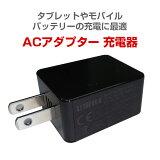 【メール便対応】■5V2A出力USB ACアダプター 充電器 JK50200-S04JP