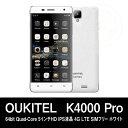 【全品ポイント5倍!!】【5インチ 5型】OUKITEL K4000 Pro 64bit Quad-Core 5インチHD IPS液晶 4G LTE SIMフリー ホワイト【0824楽天カード分割】【2016/10/20(木)20:00〜10/24(月)09:59 ID745138】