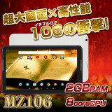 【10.6インチ】超大画面×高性能 MZ106 スペシャルセット オクタコア 2GBRAM 32GB 106の衝撃 IPS液晶搭載 タブレットPC本体【 GYAO LINE 大型 10型 10インチ パソコン ゲーム】
