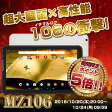 【10.6インチ】超大画面×高性能 MZ106 オクタコア 2GBRAM 32GB 106の衝撃 IPS液晶搭載 タブレットPC本体【 GYAO LINE 大型 10型 10インチ パソコン ゲーム】