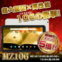 【10.6インチ】超大画面×高性能 MZ106 オクタコア 2GBRAM 32GB 106の衝撃 I
