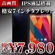 【全品ポイント5倍!!】(7インチ7型)Upster Y1602 8GB GPS Android5.1 BT搭載(タブレット PC 本体)【2016年12月3日19:00〜8日1:59迄】05P03Dec16
