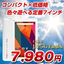 【7インチ 7型】CUBE U25GT 超版 WIFI 8G BT搭載 android5.1 7インチ【タブレット PC 本体】
