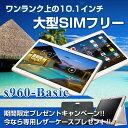 期間限定無料プレゼント【10.1インチ】NEW ワンランク上の大型タブレット s960-Basic SIMフリー IPS液晶 Android6.0【タブレット PC 本体 スマホ】