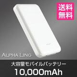 (送料無料)■大容量モバイルバッテリー 10000mAh スマホ iPhone6 タブレットPC 充電器 ALPHA LING【タブレット アイコス】