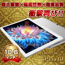 10.6インチ タブレットPC 2GRAM 32GB FHD液晶 CUBE iPlay10 BT搭載 Android 6.0【android tablet/アン...