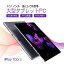 】10.1インチ タブレットPC 3GRAM 32GB FHD液晶 CUBE iPlay10pro BT搭載 Android 9.0【android tablet/アンドロイドタブレット PC 本体】レビュー特典付