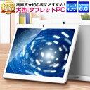 10.1インチ タブレットPC【blue...