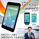 ◆大特価◆ビジネスやサブ機におすすめ【5インチ SIMフリー スマートフォン】android10 4GLTE simフリー カメラ 通話 電話 ADP-503G(android Wi-Fi 携帯電話 SIM 本体 格安 5インチ SIM 5型 IPS スマホ 本体 新品 小型 軽量 未使用 端末)
