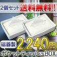 ●2個セット●【送料無料】ポケットティッシュケース ボックス(アウトレット含む)【日本製 磁器】【雑貨 エコグッズ 食器set】【RCP】05P07Feb16
