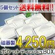 ●5個セット●【送料無料】ポケットティッシュケース ボックス(アウトレット含む)【日本製 磁器】【雑貨 BOX 食器set】【RCP】05P23Apr16