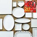 【390円で1名様分】白い食器のアウトレット福袋 白い食器 食器 サンキュープライス 洋食器 白 ホワイト カフェ