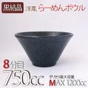 黒マット 20cm ラーメン どんぶり(アウトレット)【美濃焼 ラーメン丼 ラーメン鉢】