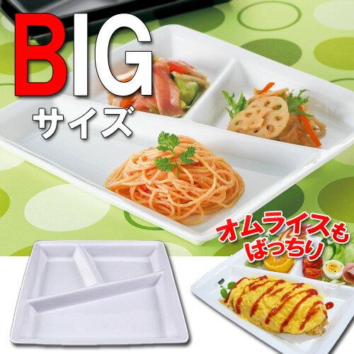 カレント ランチプレート(アウトレット含む)【日本製 磁器】白い食器 おしゃれ 大 仕切り…...:tableware-factry:10000599