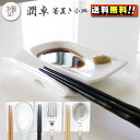 【3個セット】潤卓 箸置き小皿(アウトレット含む)白い食器 はしおき 食器 白 スプーン