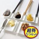 【5つセット】潤卓 箸置き小皿(アウ