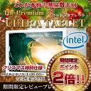 【SALE期間限定ポイント2倍!!】【10.6インチ】クリスマス仕様 高品質 ウルトラタブレット ULTRATABLET 大型大画面 インテル次世代CPU採用 2GBRAM Android5.1【GYAO LINE ウルタブ 家タブ 10型 モンスト パズドラ】