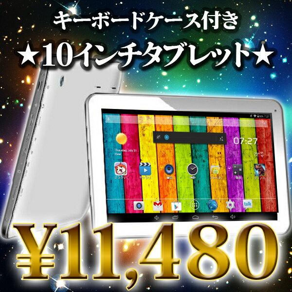 【10インチ 10型】【bluetooth搭載】TAB G101 Android4.4【android tablet/タブレット PC 本体 プレゼント おもちゃ ゲーム】