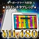 【10インチ 10型】【bluetooth搭載】TAB G101 Android5.1【android tablet/タブレット PC 本体 プレゼント おもち...
