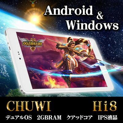 CHUWIHi8デュアルブートデュアルOSタブレットウインドウズ